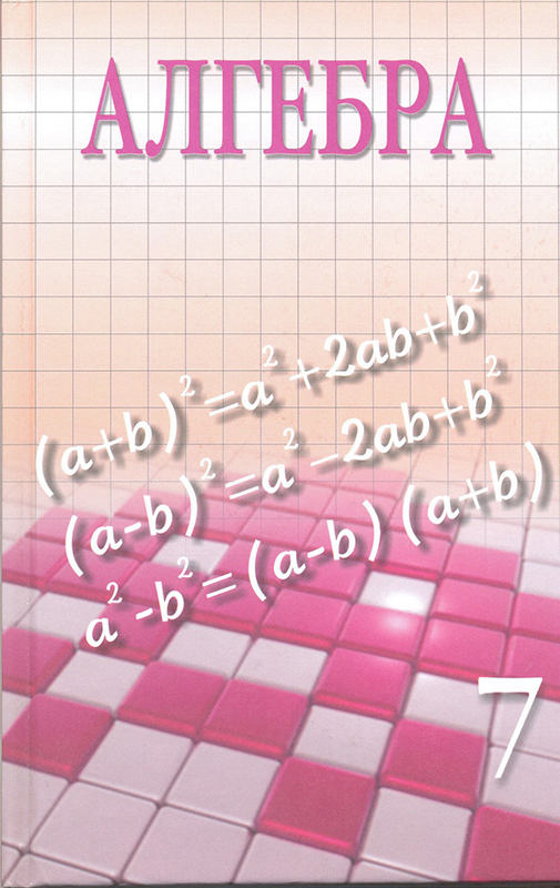 Алгебра 7 класс атамура