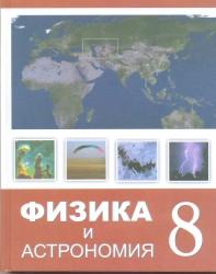 7. Физика и астрономия. 8 класс. Учебник