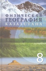 8. Физическая география Казахстана. 8 класс. Учебник