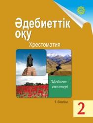 Adebiettik_oku_2kl_hrestomatiya