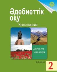 Adebiettik_oku_2kl_hrestomatiya2