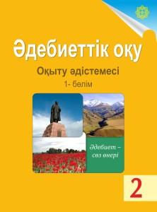 Adebiettik_oku_2kl_оқыту_әдістемесі1