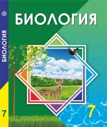 Biologiya_7kl_каз