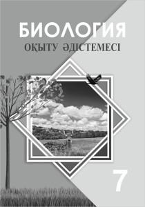 Biologiya_7kl_каз_oku_adis