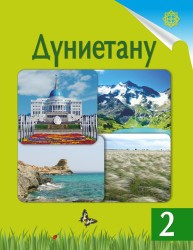 Dynietanu_2kl_criv