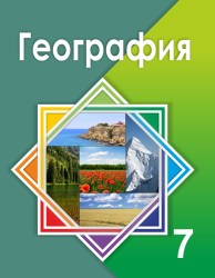 Geografiya_7kl_КШ