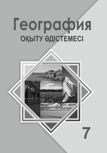 Geografiya_7kl_oku_adis_criv