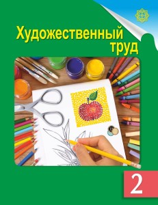 Hudozhestvennyi_trud_2kl_new_criv