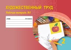 Hudozhestvennyi_trud_2kl_rab_tetr_№1