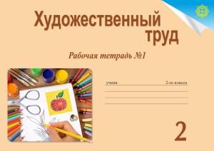 Hudozhestvennyi_trud_2kl_rab_tetr_criv