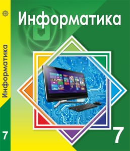 IInformatika_7kl_kaz