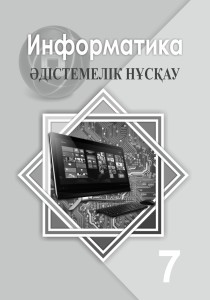 IInformatika_7kl_oku_adis_criv