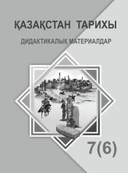 Istoria_kaz_7kl_did_material_КШ