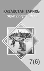 Казахстан тарихы_7kl_Окыту