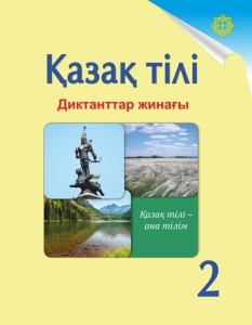 Kazak_tili_2kl_Dict_zh_criv