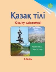 Kazak_tili_2kl_Oku_adis