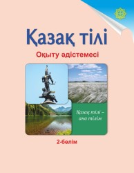 Kazak_tili_2kl_Oku_adis2