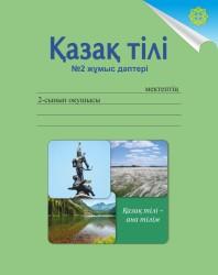 Kazak_tili_2kl_Zhumabayeva_zhumys_dapteri