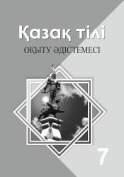Kazak_tili_7kl_oku_adis_criv