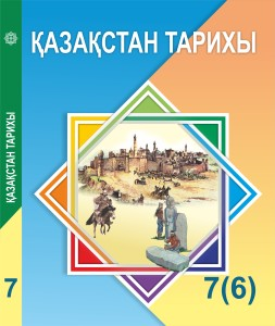 Kazakhstan_tarihi_7kl_new_criv