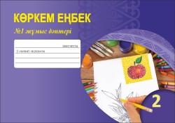 Korkem_enbek_2kl_Zhumys_dapteri_№1