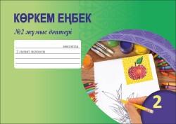 Korkem_enbek_2kl_Zhumys_dapteri_№2