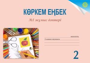 Korkem_enbek_2kl_rab_tet_new