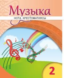 Muzyka_2kl_kaz_Xrestom