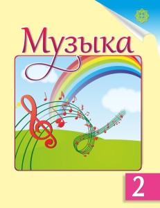 Muzyka_2kl_kaz_criv