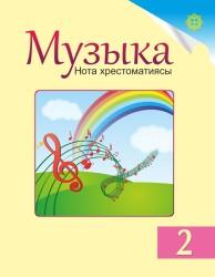 Muzyka_2kl_kaz_nota_hrestomatiyasy_new_criv