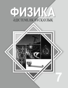 Phizika_Adis_nuskau_7kl