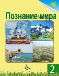 Poznanie_mira_2kl_new