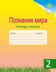Poznanie_mira_2kl_rab_tetrad_new