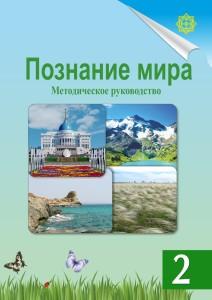 Poznanie_mira_met_ruk_2kl_new