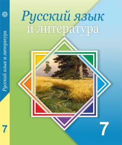 Russkii_yazik_i_literatura_7kl