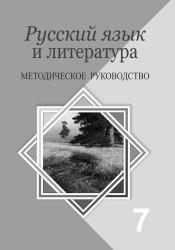 Russkii_yazik_i_literatura_7kl_met_ruk
