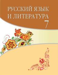 Русский_язык_и_литература_7кл