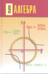 1. Алгебра. 9 класс. Учебник