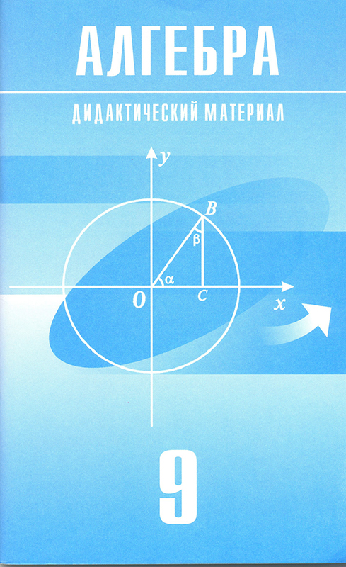 Шыныбеков а.н алгебра 8 класс электронные учебники казахстан