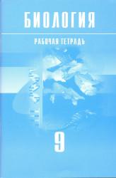12. Биология. Рабочая тетрадь. 9 класс. УМК