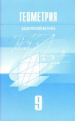 13. Геометрия.Дидактический материал. 9 класс. УМК