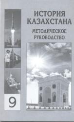 15. История Казахстана.Методическое руководство. 9 класс. УМК