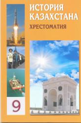 16. История Казахстана.Хрестоматия. 9 класс. УМК