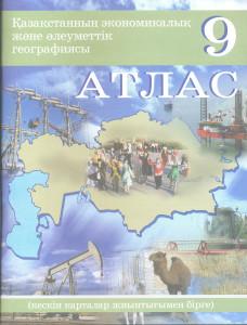 16. Қазақстан экономикалық және әлеуметтік географиясы. Атлас. 9 сынып. ОӘК