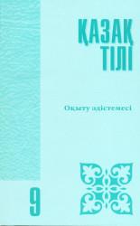 17. Қазақ тілі. Оқыту әдістемесі. 9 класс. УМК