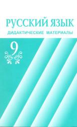 18. Русский язык. Дидактические материалы. 9 класс. УМК