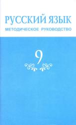 19. Русский язык. Методическое руководство. 9 класс. УМК