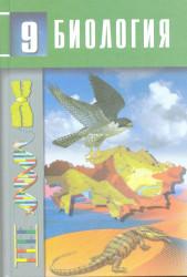 2. Биология. 9  класс. Учебник