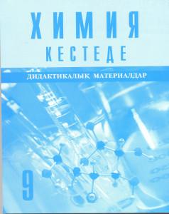 20. Химия Кестеде. Дидактикалык материалдар. 9 сынып. ОӘК