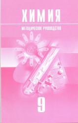 21. Химия.Методическое руководство. 9 класс. УМК